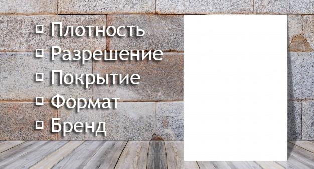 Критерии выбора фотобумаги