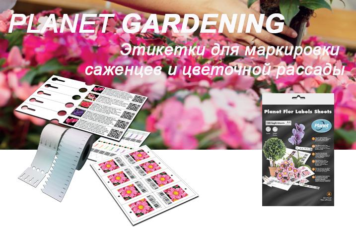 садовые этикетки